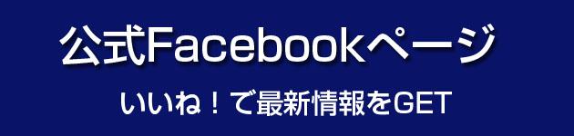 banner_facebook_big